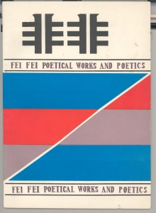 Cover of Not-Not, a poetry journal published in Sichuan in the 1980s