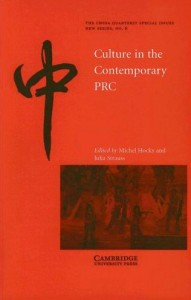 Michel Hockx and Julia Straus, eds. Contemporary Culture in the PRC. Cambridge: Cambridge University Press, 2005.  212pp. Paperback ISBN-13:9780521681247; ISBN-10:0521681243. £17.99.