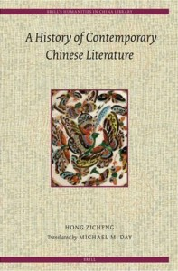 Hong Zicheng. A History of Contemporary Chinese Literature.  Leiden: Brill, 2007. xx + 646 pp. ISBN: 978-90-04-15754-5 (cloth)