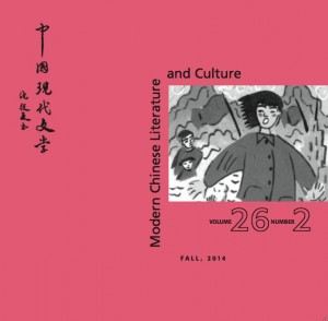 chinese literature essays articles 234 chinese literature : essays , articles , reviews 36 (2014) in the last chapter,  wang reassesses the significance of the ming erotic novellas in chinese.