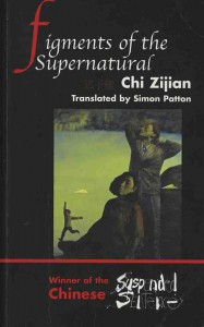 Chi Zijian. Figments of the Supernatural. Tr Simon Patton. Sydney: James Joyce Press, 2004. 205 pp. ISBN: 0-9580121-7-2.