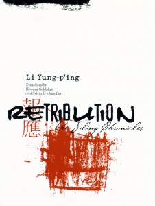 Li Yung-p'ing. Retribution: The Jiling Chronicles. Trs. Howard Goldblatt and Sylvia Li--chun Lin. New York: Columbia University Press, 2003. 246pp. US$26.00. ISBN 0-231-12874-6 (cloth).