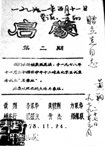 Original issue of Enlightenment owned by Ya Mo, a good friend and colleague of Huang Xiang