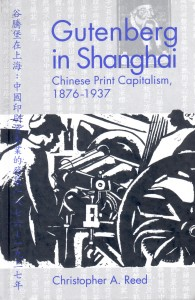 Christopher A. Reed.               Gutenberg in Shanghai: Chinese Print Capitalism 1876-1937.              Vancouver: University of British Columbia Press, 2004. 408 pp. ISBN:              0-7748-1040-8.
