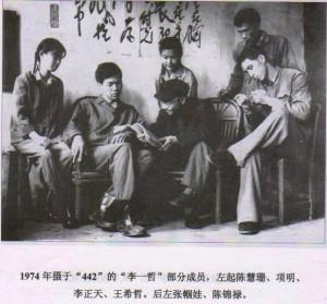 Members of the Li Yi Zhe group, 1974. Source: Duli pinglun.