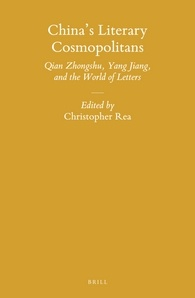 Christopher Rea, ed. China's Literary Cosmopolitans: Qian Zhongshu, Yang Jiang, and the World of Letters. Leiden: Brill, 2015. v-x, 264 pp. ISBN13: 9789004299962 (Hardback: $142.00)