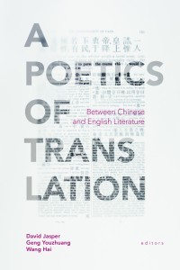David Jasper, Geng Youzhuang, and Wang Hai, eds. A Poetics of Translation: Between Chinese and English Literature. Waco: Baylor University Press, 2016. vii, 302 pp. ISBN: 9781481304184 ($69.95) Hardcover