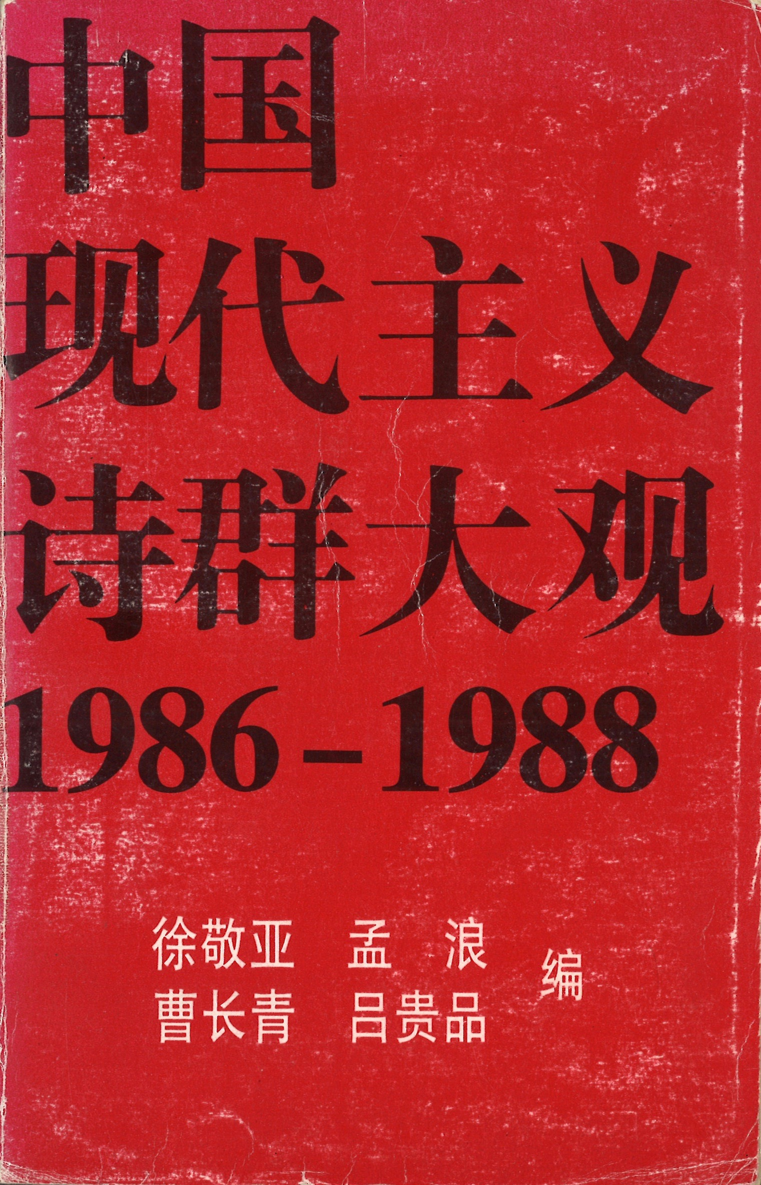 Walk On The Wild Side Snapshots Of Chinese Poetry Scene Mclc Misty Contact And Circuit Board Cleaner Iii Aerosol Can Reviews Xu Jingya Et Als Overview Modernist Groups 19861988