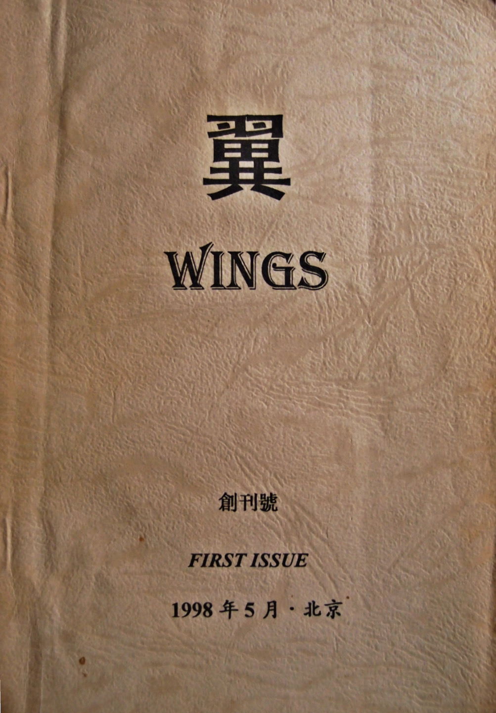 Walk On The Wild Side Snapshots Of Chinese Poetry Scene Mclc Reassembled Number 5 Is Alive Again Cru Jones Society Wings No 1 1998