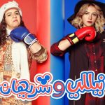 Nelly and Sherihan: Utilizing Comedy for Social Commentary