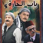 The Man Who Sold his Dignity for Money: Bab al-Hara Season 5 (2010)