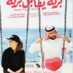 Barakah Meets Barakah: A Poignant Commentary on Romance in Saudi Arabia
