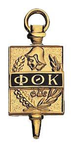PTK_KEY