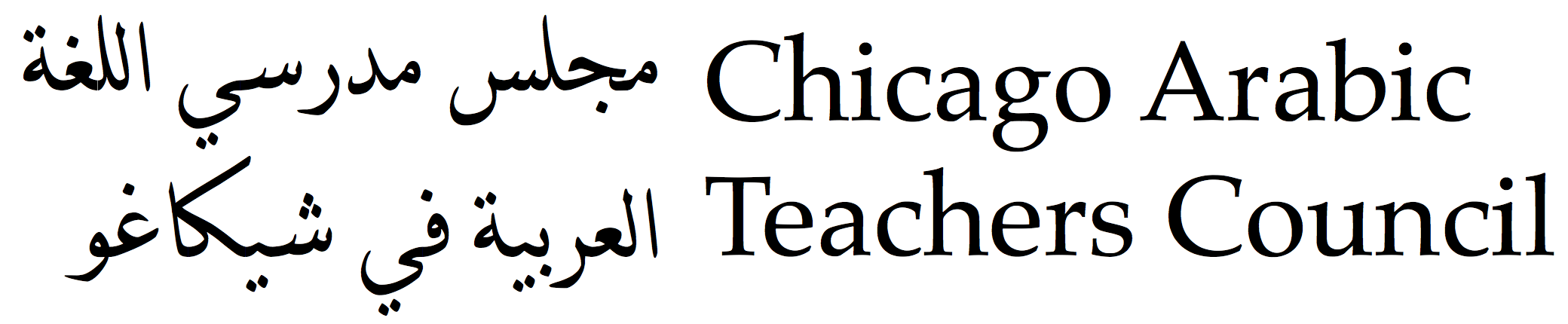 Chicago Arabic Teachers Council