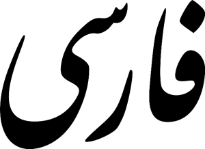 farsi