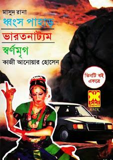 masud-rana-prothom-teen