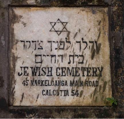jewish-cemetery-gate
