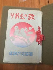 The cover of Uta no shiori