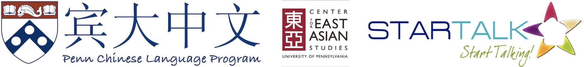 Penn Startalk Chinese