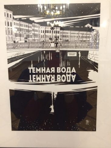 """Dark Water"" - a comic about the SPb canals."