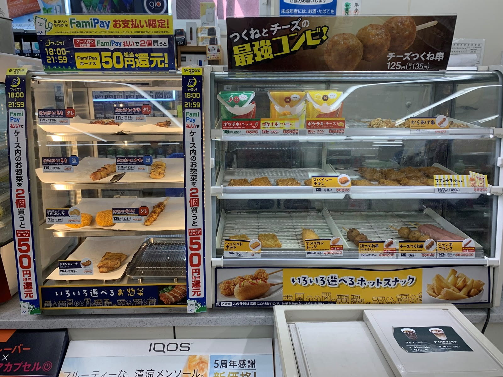 A selection of hot pre-made foods in 7-Eleven