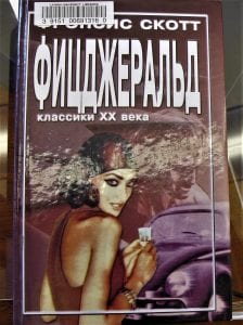 Cover of The Great Gatsby Russian translation