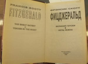 Title page of The Great Gatsby Russian translation